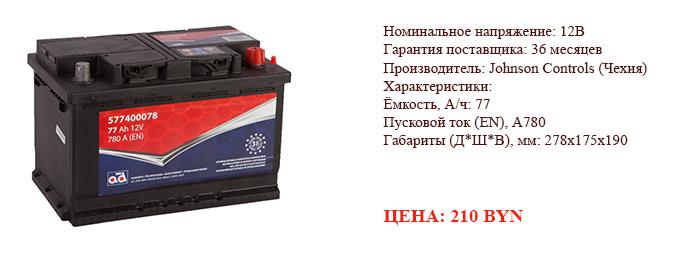 Купить аккумулятор в Минске дешево 77Ач
