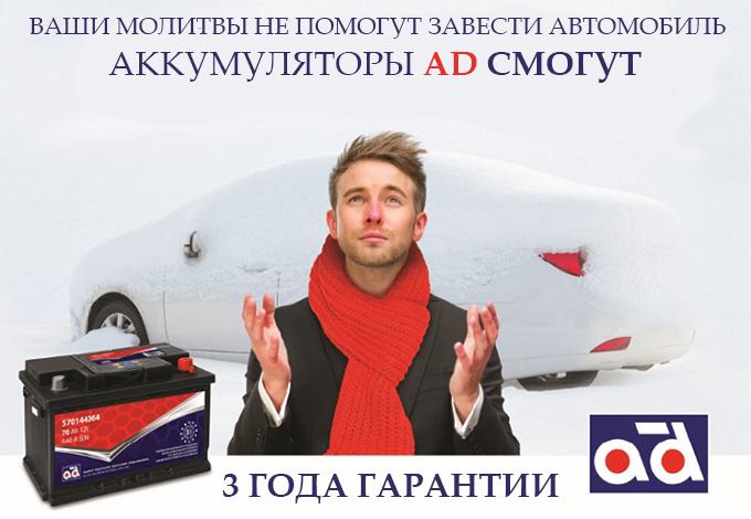 Купить аккумулятор в Минске дешево