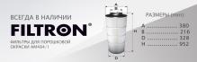 FILTRON AM484/1
