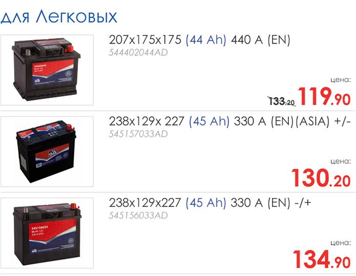 Осенняя распродажа аккумуляторов AD. Гарантия 3 года на легковой транспорт. На грузовой - гарантия 1 год. Доставка по всей РБ.